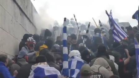 """改名为""""北马其顿""""就完事儿了? 6万希腊人抗议"""