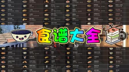 【明日之后】食谱大全, 共七十三种食物的制作方法!