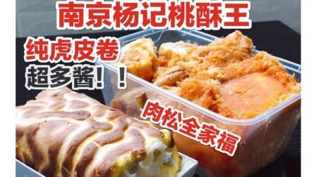 超多酱的虎皮卷+肉松堡+肉松蛋糕卷+千层酥