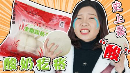 挑战最酸最正宗酸奶疙瘩!