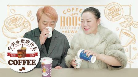 近几年大热网红咖啡全评测! 今天告诉你咖啡是冷好喝还是热!