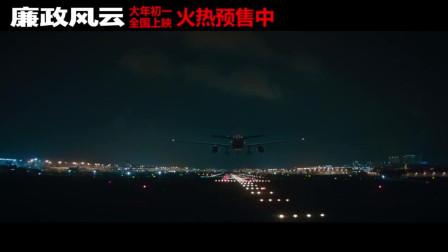 张学友献声电影《廉政风云》推广曲《春风秋雨》MV