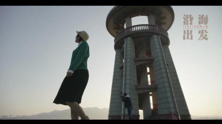 周恒曦献声电影《沿海出发》同名主题曲《沿海出发》MV