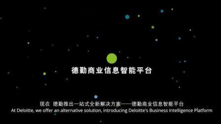 德勤商业信息智能平台