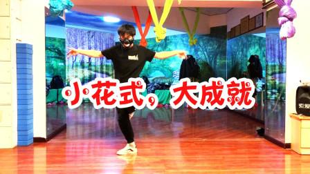 鬼步舞花式教学: 一分钟学会小花式, 大效果, 专业不输广场舞!