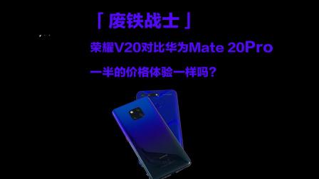 荣耀 V20 对比华为 Mate 20 Pro,体验是一样吗?