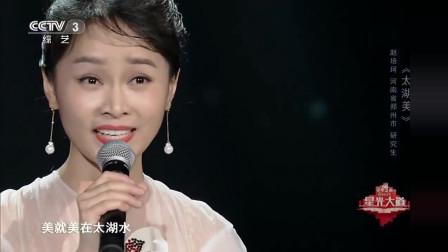 声乐研究生赵培珂翻唱朱逢博《太湖美》, 旋律婉转流畅