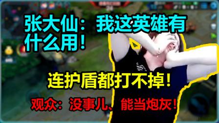 张大仙: 这个英雄被削得连护盾都打不掉! 跟早期的李白一样弱!