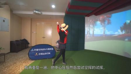 高尔夫下场攻略视频教学! 下场时向克球如何处理? |高尔夫教学