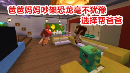 迷你世界欧妮搞笑视频: 爸爸妈妈吵架, 儿子毫不犹豫帮爸爸