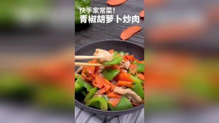 家常菜! 青椒胡萝卜炒肉的做法