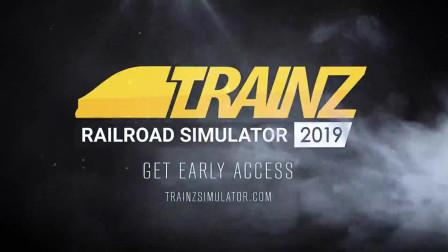 铁路模拟器2019-Trainz Railroad Simulator 2019 预告片