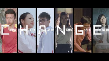 青岛三中招生宣传片《改变》
