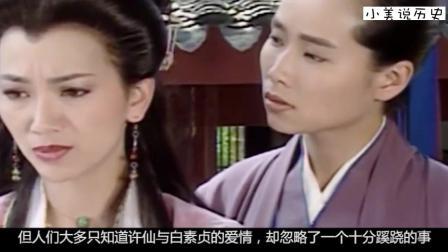 白素贞地位背景远超法海想象, 她的身份究竟如何