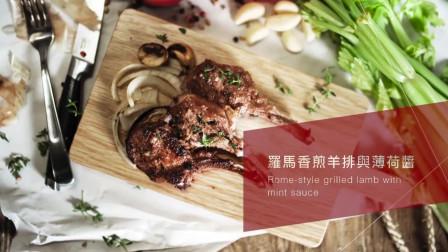 正宗的西餐教程 罗马香煎羊排与薄荷酱