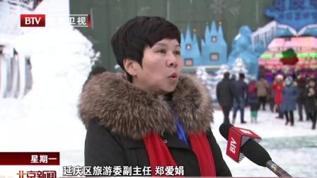 新闻 2019 延庆区第33届龙庆峡冰灯艺术节开幕