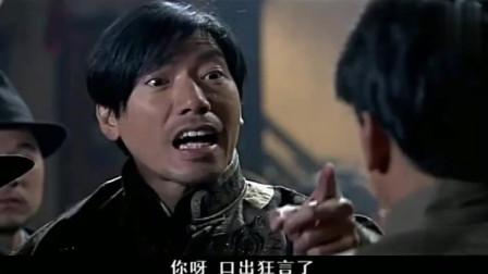《东陵大盗》: 孙殿英带兄弟到赌场闹事, 结果老板后台比他还要大
