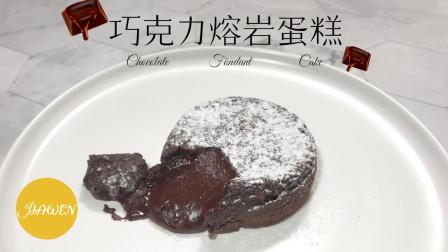 【巧克力熔岩蛋糕】爆浆熔岩蛋糕教程