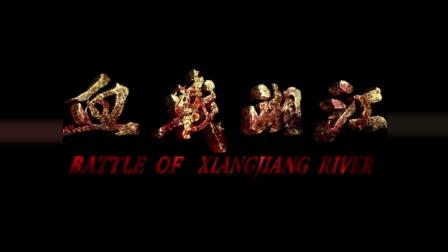 长沙湘江战役