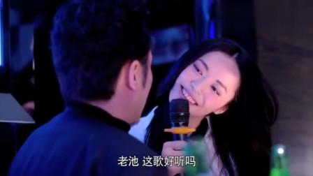 《离婚律师》罗鹂唱歌太妖娆了, 池海东觉得太刺激了