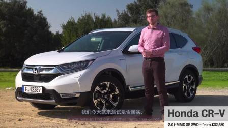 《盘盘车》海外试驾测评2019本田CRV混动版CR-V