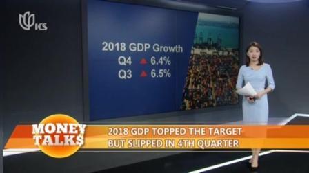 视频|20190121《财道》: 2018 GDP and China stock market(2018年GDP数据与大陆股市行情)