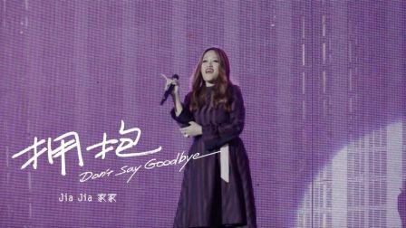 家家 - 《拥抱》Live版MV