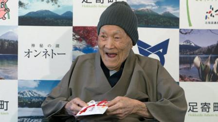 """""""全球最高龄男性""""去世  享年113岁"""