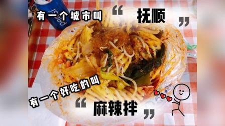 抚顺特色麻辣拌️Surprise .