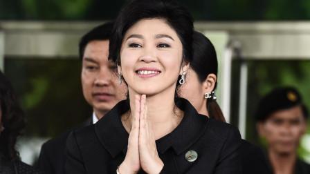 英拉经历了什么? 短短三年, 从泰国女总理变成了一个流亡者!