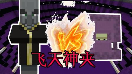 我的世界: 唤魔者VS潜影贝: 研发新技能? 飞天神夹