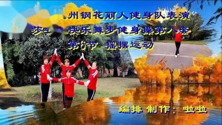 四川达州钢花丽人健身队表演: 莎啦啦快乐舞步健身操第八套 第6节