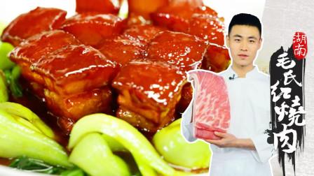 经典湘菜毛氏红烧肉这样做, 肥而不腻软糯鲜嫩, 好吃赛过下馆子