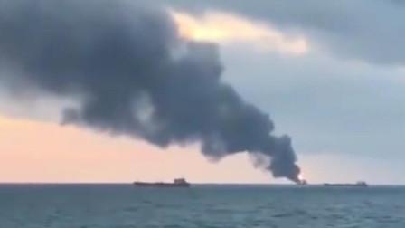 两货轮在刻赤海峡起火燃烧 已致11人死亡