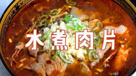 水煮肉片, 做法简单又好吃! 你学会了吗