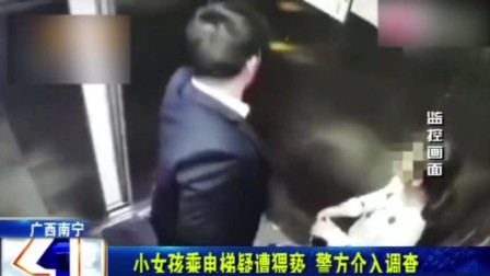 """""""妈妈有叔叔摸我""""小姑娘乘电梯内疑遭男子猥亵! 监控还原现场!"""