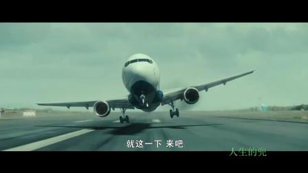 空中营救: 飞机尾部被炸了个洞, 惊险迫降, 刺激