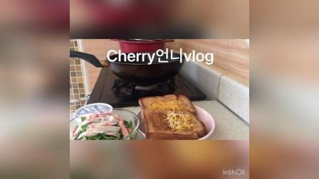 日常vlog, 自制低脂早餐沙拉, 和芝士吐司