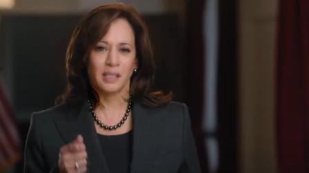"""挑战特朗普! """"女版奥巴马""""哈里斯宣布参选美国总统"""