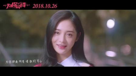 《为你写诗》发布同名曲MV, 汪苏泷周洁琼甜蜜献唱为爱发声