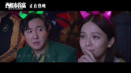 王力宏作词作曲演唱电影《西红柿首富》插曲《需要人陪》MV