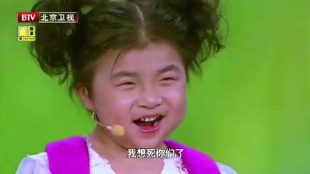 萌娃李欣蕊上台, 跟观众打招呼还用冯巩的一句话, 太萌了吧