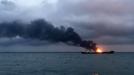 俄罗斯刻赤海峡两艘船只起火 至少11名船员死亡!