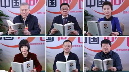 北京政协委员同读《习近平谈治国理政》(三)