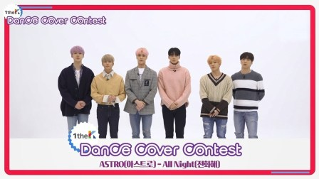 [1theK Dance Cover Contest] ASTRO _ All Night(mirrored ver.)