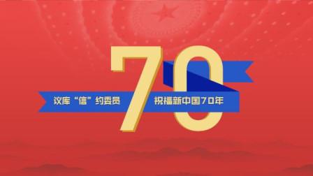 新中国70华诞 北京政协委员的这些话亮了!(三)