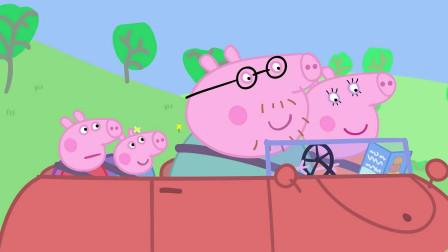 小猪佩奇:猪爸爸要带佩奇乔治去一个蔬菜公园,听上去有点无聊