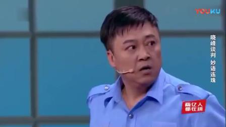 《欢乐喜剧人》宋晓峰变谈判专家