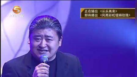 刘欢一首《从头再来》,大气磅礴,人生豪迈,大不了从头再来