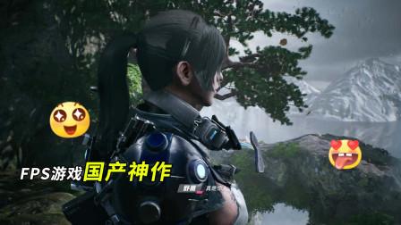 光明记忆:国产神作!当看到女主角的样子,我就知道这游戏买值了!
